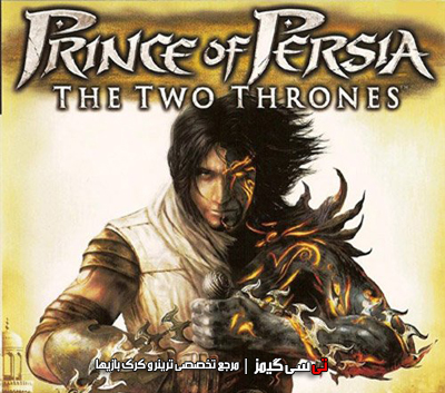دانلود ترینر بازی Prince of Persia The Two Thrones