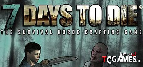 ترینر بازی 7 روز براي مردن 7Days To Die
