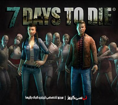 دانلود ترینر بازی 7 روز براي مردن 7Days To Die