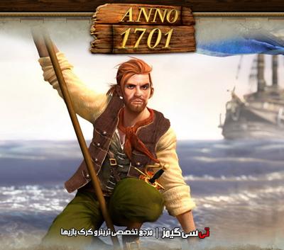 دانلود ترینر بازی Anno 1701