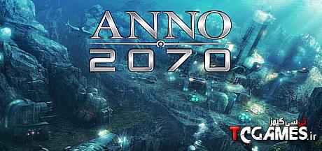 ترینر و رمزهای بازی Anno 2070