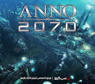 دانلود ترینر و رمزهای بازی Anno 2070