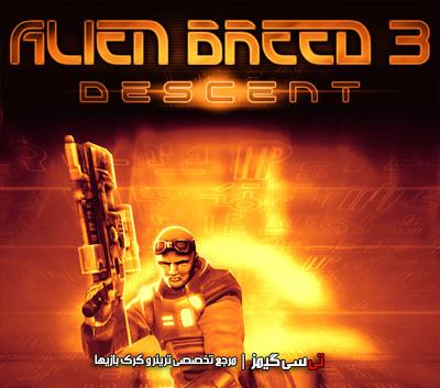 دانلود ترینر سالم بازی Alien Breed 3