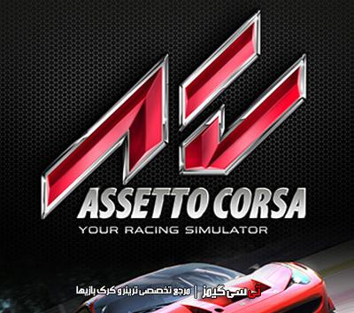 دانلود تربنر بازی Assetto Corsa