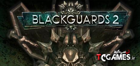 ترینر بازی Blackguards 2
