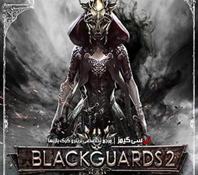 دانلود ترینر بازی Blackguards 2