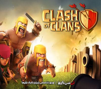 دانلود ترینر و هک بازی Clash of Clans