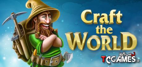 ترینر سالم بازی Craft The World