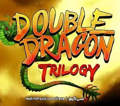 دانلود ترینر سالم بازی Double Dragon Trilogy