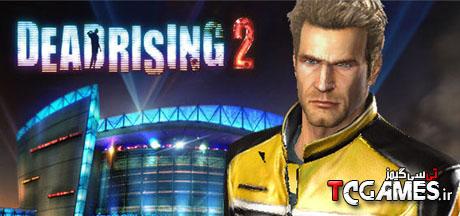 ترینر بازی Dead Rising 2