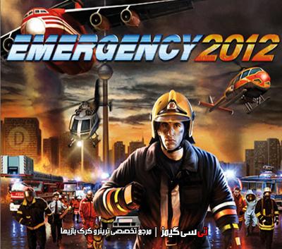 دانلود ترینر بازی اورژانس Emergency 2012