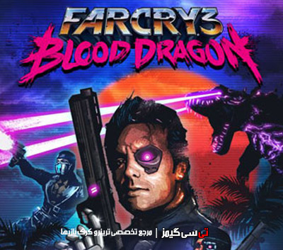 دانلود ترینر بازی Far Cry 3 Blood Dragon