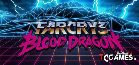 ترینر بازی Far Cry 3 Blood Dragon