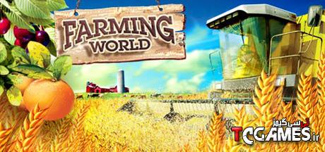 ترینر و رمزها بازی Farming World