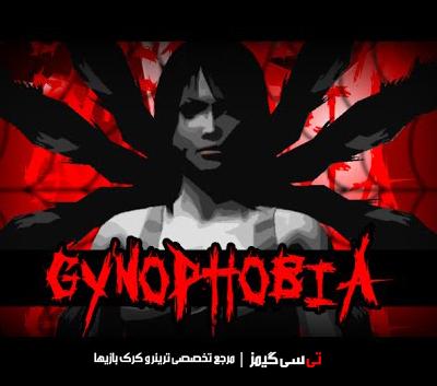 دانلود ترینر و رمزهای بازی Gynophobia