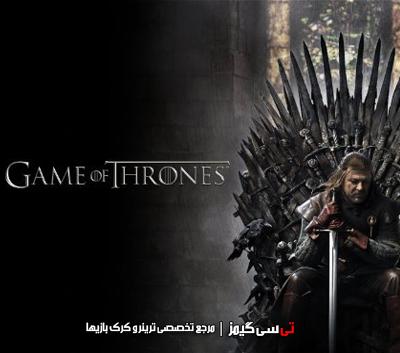 دانلود ترینر بازی Game of Thrones Episode 1