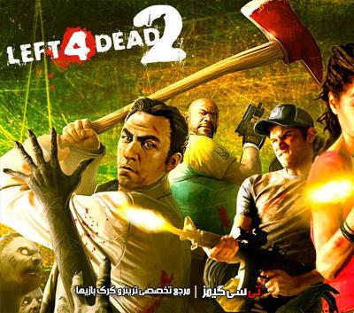 دانلود ترینر بازی Left 4 Dead 2