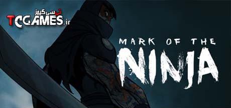 کرک سالم بازی Mark of the Ninja Special