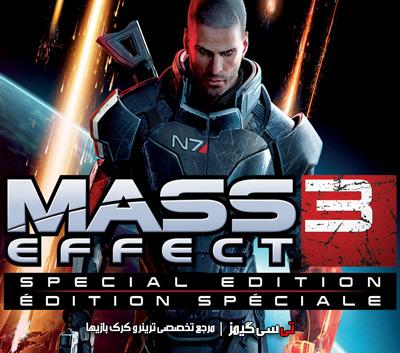 دانلود ترینر سالم بازی Mass Effect 3 Collectors Edition