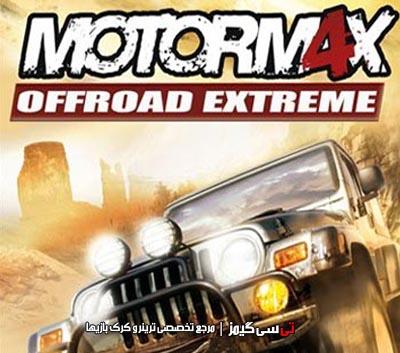 دانلود ترینر بازی MotorM4X Offroad Extreme