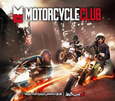 دانلود ترینر سالم بازی Motorcycle Club