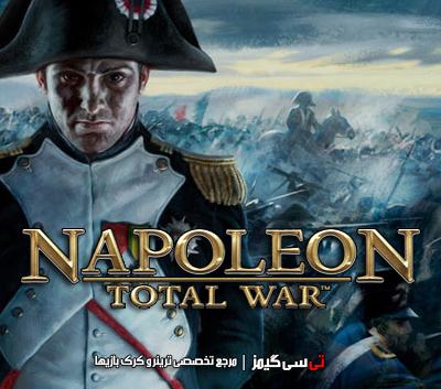 دانلود ترینر جدید بازی ناپلئون Napoleon Total War