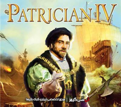 دانلود ترینر بازی Patrician 4