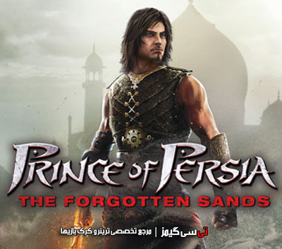 دانلود ترینر بازی Prince of Persia The Forgotten Sands