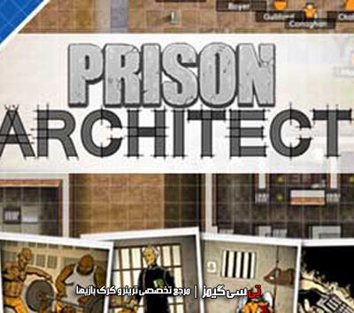 دانلود ترینر بازی Prison Architect Alpha