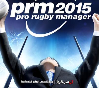 دانلود ترینر سالم بازی Pro Rugby Manager 2015