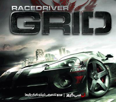 دانلود ترینر سالم بازی Race Driver GRID