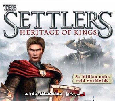 دانلود ترینر بازی The Settlers 5 Heritage of Kings