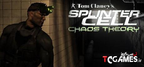 ترینر و رمزهای بازی Splinter Cell Chaos Theory
