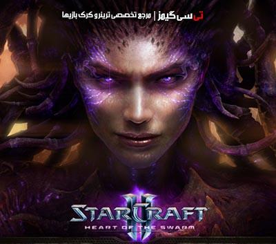 دانلود ترینر بازی StarCraft 2 Heart of the Swarm