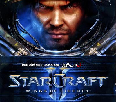 دانلود ترینر سالم بازی StarCraft 2 Wings of Liberty