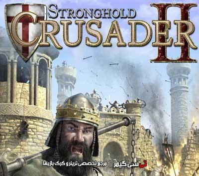دانلود ترینر و رمزهای بازی Stronghold Crusader 2