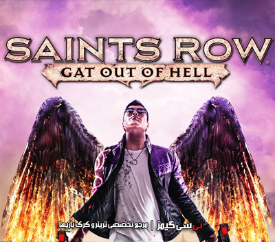 دانلود کرک سالم بازی Saints Row Gat out of Hell