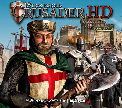 دانلود ترینر سالم بازی Stronghold Crusader HD