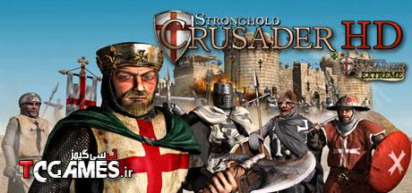 ترینر سالم بازی Stronghold Crusader HD