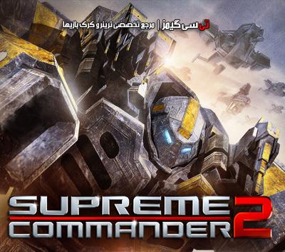 دانلود ترینر بازی فرمانده Supreme Commander 2