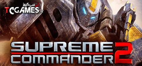 ترینر بازی فرمانده Supreme Commander 2
