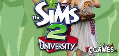 ترینر و رمزهای بازی The Sims 2 University
