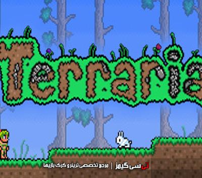 دانلود ترینر بازی Terraria