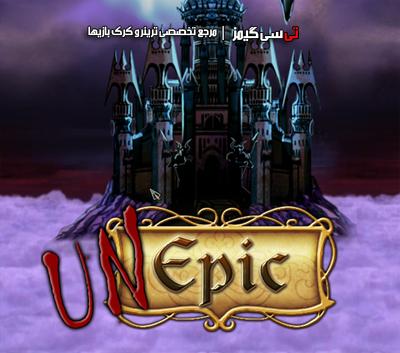 دانلود ترینر سالم بازی Unepic
