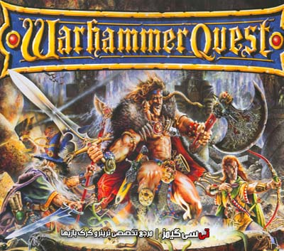 دانلود ترینر سالم و تست شده بازی warhammer quest