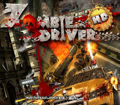 دانلود ترینر سالم بازی Zombie Driver HD