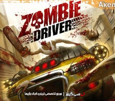دانلود ترینر بازی زامبی درایور Zombie Driver