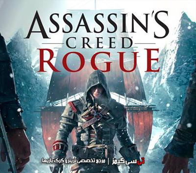 دانلود کرک سالم بازی Assassins Creed Rogue