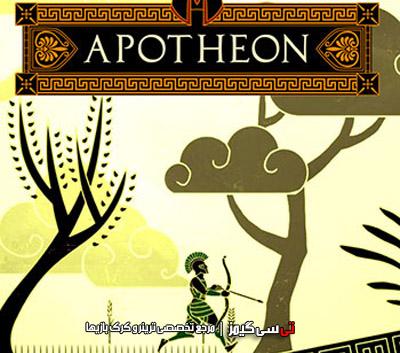 دانلود کرک سالم بازی Apotheon