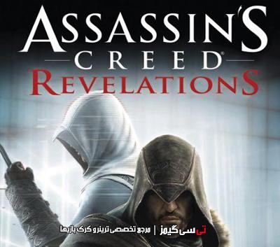 دانلود ترینر سالم بازی Assassins Creed Revelations